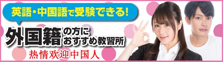 英語・中国語で受験できる合宿免許