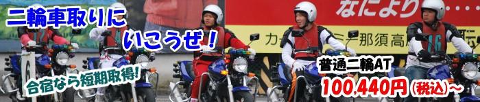 合宿免許/二輪車
